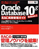 Oracle Database 10g Release 2 RAC 実践管理ガイド