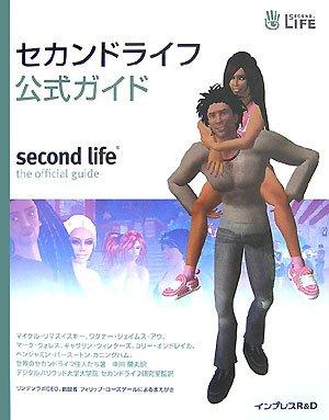 セカンドライフ公式ガイド Second life the official guide