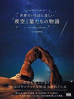 世界でいちばん美しい夜空と星たちの物語(写真集)