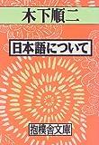 日本語について