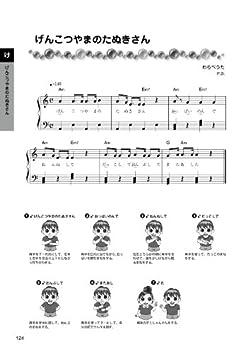 かんたんピアノ楽譜つき!
