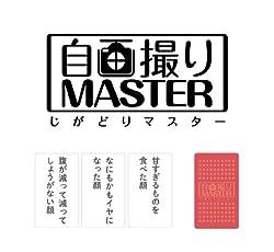 収録ゲーム(2) 自画撮りマスター