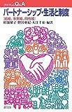 パートナーシップ・生活と制度―結婚、事実婚、同性婚