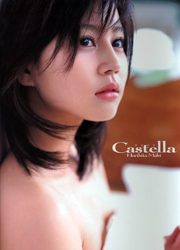 堀北真希写真集「Castella~カステラ」