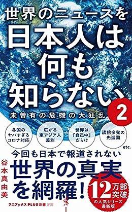 世界のニュースを日本人は何も知らない2(ワニブックスPLUS新書)