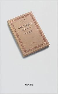 椎名誠『日焼け読書の旅かばん』の表紙画像