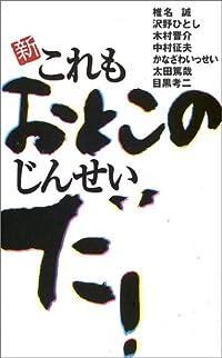椎名誠/沢野ひとしほか『新・これもおとこのじんせいだ!』の表紙画像
