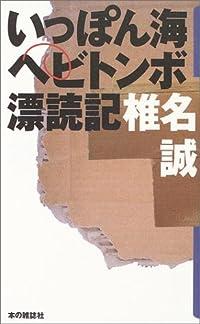 椎名誠『いっぽん海ヘビトンボ漂読記』の表紙画像