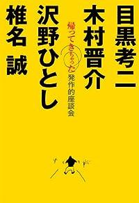 椎名誠/沢野ひとしほか『帰ってきちゃった発作的座談会』の表紙画像