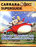 Carrara 3D BASICS 2 SUPER GUIDE