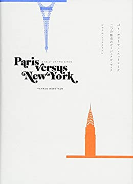 Paris versus New York(単行本)