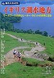 イギリス湖水地方—ワーズワースの詩とピーター・ラビットの世界に浸る