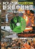 10.23新潟県中越地震1年の記録—報道写真&記録DVD