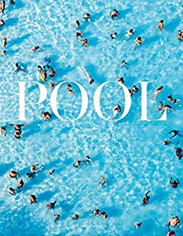 POOL 世界のプールを巡る旅(写真集)