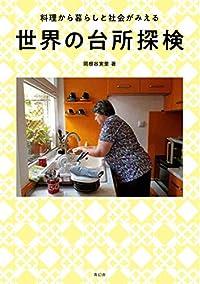 世界の台所探検(単行本)