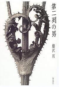 藤沢周『第二列の男』の表紙画像