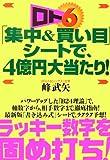 ロト6「集中&買い目」シートで、4億円大当たり!