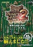 モンスターハンター2 遊撃の武器入門書-ハンマー・狩猟笛・ランス・ガンランス-