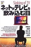 ネットがテレビを飲み込む日—Sinking of TV