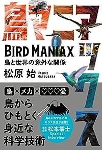 鳥マニアックス(単行本)