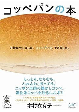 コッペパンの本(単行本)