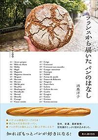 フランスから届いたパンのはなし(単行本)