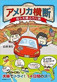 アメリカ横断 我ら夫婦ふたり旅(単行本)
