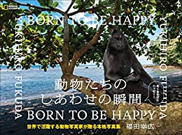 BORN TO BE HAPPY(写真集)