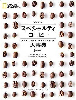 ビジュアル スペシャルティコーヒー大事典 普及版(単行本)