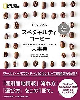 ビジュアル スペシャルティコーヒー大事典 2nd Edition(単行本)