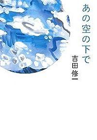 吉田修一『あの空の下で』の表紙画像