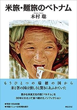 米旅・麺旅のベトナム(単行本)