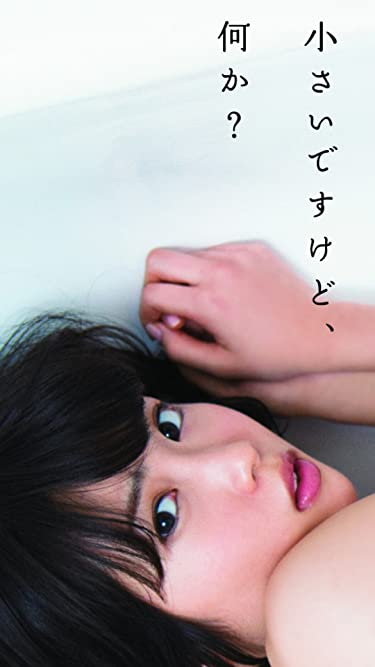 志田未来  iPhone/Androidスマホ壁紙(540×960)-1 - 149cm