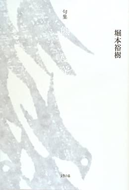 熊野曼陀羅 句集/堀本裕樹