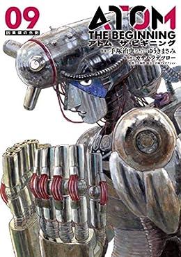 アトム ザ・ビギニング(ヒーローズコミックス)