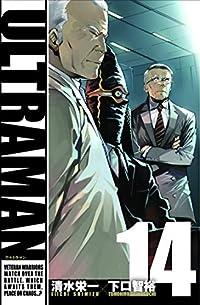 ULTRAMAN (14)(ヒーローズコミックス)