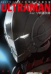ULTRAMAN ver.早田進次郎(ヒーローズコミックス)