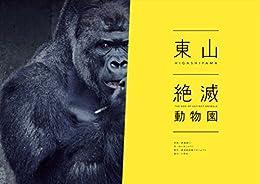 東山絶滅動物園(写真集)