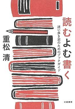 読むよむ書く(単行本)