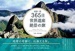 365日 世界遺産絶景の旅(写真集)