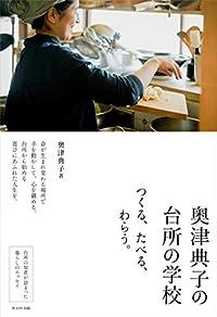 奥津典子の台所の学校(単行本)