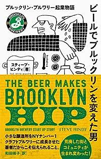 ビールでブルックリンを変えた男(単行本)