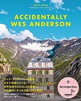 ウェス・アンダーソンの風景(写真集)