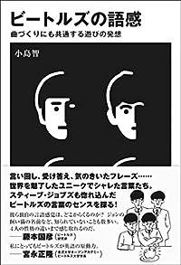 ビートルズの語感(単行本)