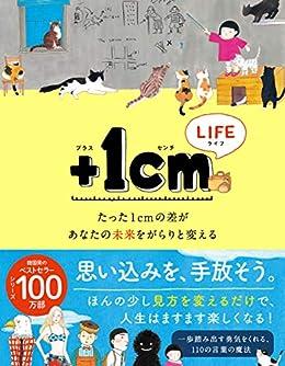 +1cm LIFE たった1cmの差があなたの未来をがらりと変える(単行本)