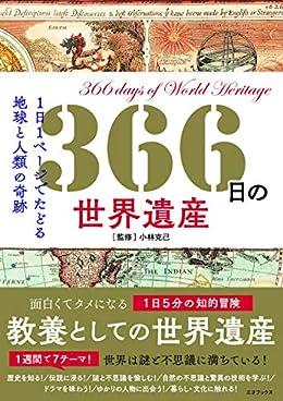 366日の世界遺産(単行本)