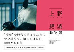 上野絶滅動物園(写真集)