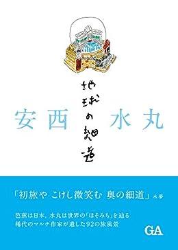 安西水丸 地球の細道(単行本)