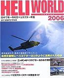 ヘリワールド―日本で唯一の総合ヘリコプター年鑑 (2006)