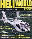ヘリワールド2007